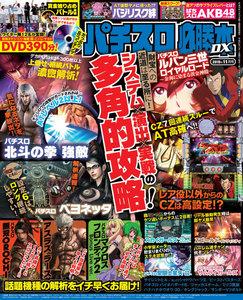 パチスロ必勝本DX2015年11月号