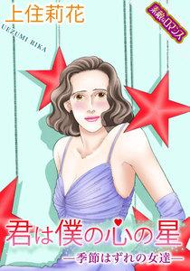 【素敵なロマンスコミック】君は僕の心の星―季節はずれの女達― 電子書籍版