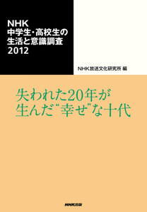 "NHK中学生・高校生の生活と意識調査2012 失われた20年が生んだ""幸せ""な十代"