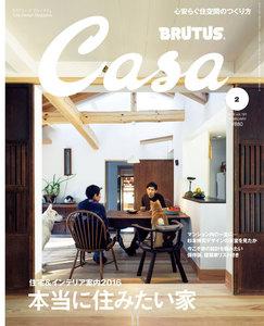 Casa BRUTUS (カーサ・ブルータス) 2016年 2月号
