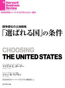 「選ばれる国」の条件
