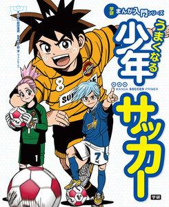 学研まんが入門シリーズ うまくなる少年サッカー 電子書籍版
