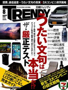 日経トレンディ (TRENDY) 2016年8月号 電子書籍版