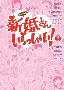 コミック版 新婚さんいらっしゃい! 2巻