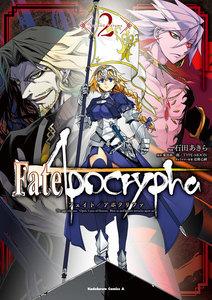 Fate/Apocrypha2巻