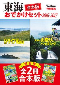 【合本版】東海おでかけセット2016-2017