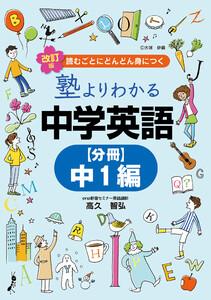 改訂版 塾よりわかる中学英語 【分冊】