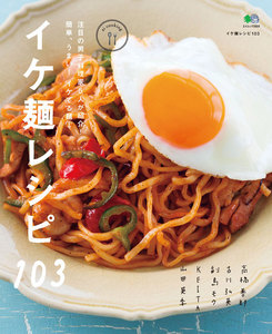 ei cooking イケ麺レシピ103