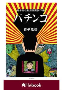 パチンコ 蛭子能収初期漫画傑作選 (角川ebook) 電子書籍版