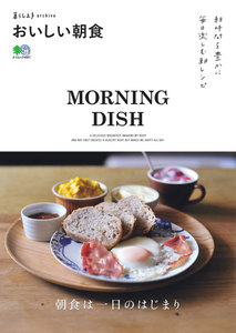 エイ出版社の実用ムック 暮らし上手archive おいしい朝食