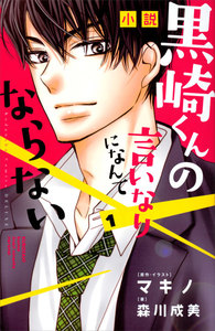 小説 黒崎くんの言いなりになんてならない (1)