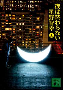 夜は終わらない (上) 電子書籍版
