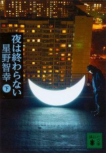 夜は終わらない (下) 電子書籍版