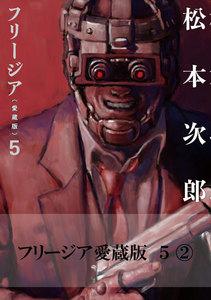 フリージア愛蔵版 5 2巻