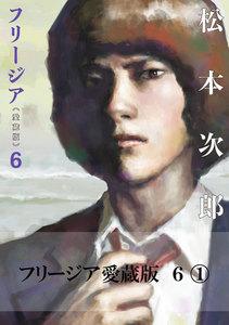 フリージア愛蔵版 6 1巻