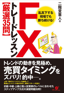 FX トレードレッスン【厳選35問】
