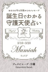 3月16日~3月20日生まれ あなたを守る天使からのメッセージ 誕生日でわかる守護天使占い