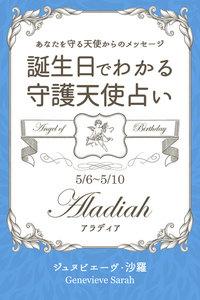 5月6日~5月10日生まれ あなたを守る天使からのメッセージ 誕生日でわかる守護天使占い