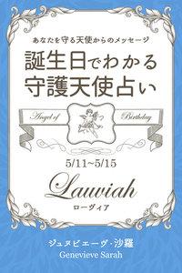 5月11日~5月15日生まれ あなたを守る天使からのメッセージ 誕生日でわかる守護天使占い