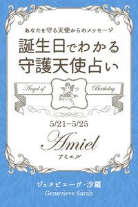 5月21日~5月25日生まれ あなたを守る天使からのメッセージ 誕生日でわかる守護天使占い