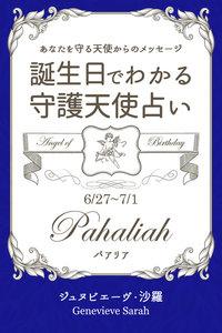 6月27日~7月1日生まれ あなたを守る天使からのメッセージ 誕生日でわかる守護天使占い