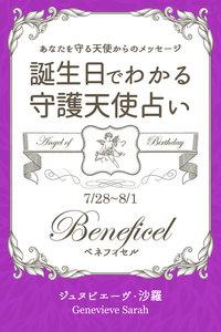 7月28日~8月1日生まれ あなたを守る天使からのメッセージ 誕生日でわかる守護天使占い