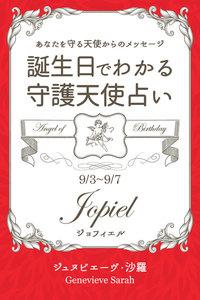 9月3日~9月7日生まれ あなたを守る天使からのメッセージ 誕生日でわかる守護天使占い