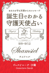 9月8日~9月12日生まれ あなたを守る天使からのメッセージ 誕生日でわかる守護天使占い