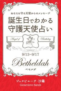 9月13日~9月17日生まれ あなたを守る天使からのメッセージ 誕生日でわかる守護天使占い