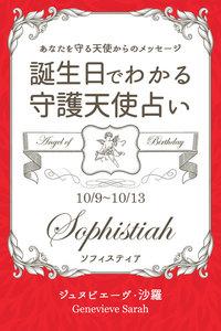 10月9日~10月13日生まれ あなたを守る天使からのメッセージ 誕生日でわかる守護天使占い