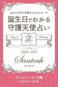 12月3日~12月7日生まれ あなたを守る天使からのメッセージ 誕生日でわかる守護天使占い