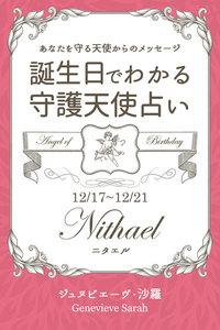 12月17日~12月21日生まれ あなたを守る天使からのメッセージ 誕生日でわかる守護天使占い