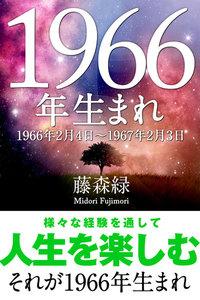 1966年(2月4日~1967年2月3日)生まれの人の運勢