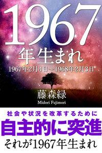 1967年(2月4日~1968年2月3日)生まれの人の運勢