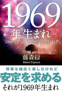 1969年(2月4日~1970年2月3日)生まれの人の運勢