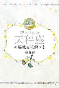 2016年の天秤座の秘密を紐解く!