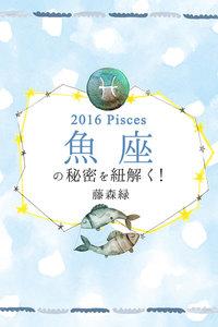 2016年の魚座の秘密を紐解く!