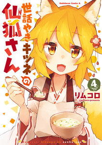 世話やきキツネの仙狐さん(4) 電子書籍版