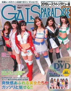 GALS PARADISE 2019 レースクイーンデビュー編