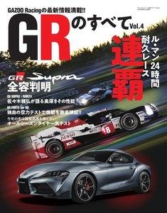 自動車誌MOOK GRのすべて Vol.4 電子書籍版