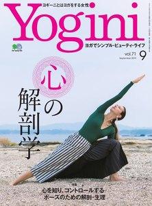 Yogini(ヨギーニ) 2019年9月号 Vol.71