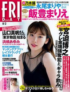 FRIDAY 2019年8月2日号(7月19日発売)