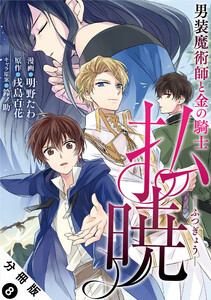 払暁 男装魔術師と金の騎士(コミック) 分冊版 8巻