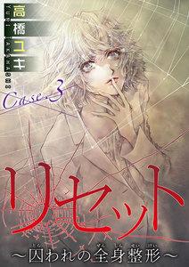 リセット~囚われの全身整形~ (6)Case.3 愛の形 後編