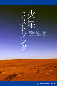 火星ラストソング