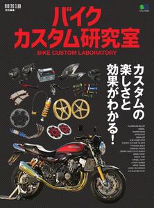 エイ出版社のバイクムック バイクカスタム研究室