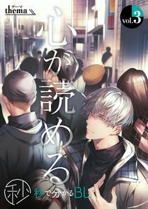【秒で分かるBL】心が読める vol.3