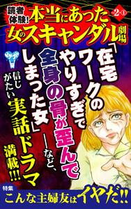 読者体験!本当にあった女のスキャンダル劇場【合冊版】Vol.2
