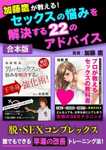 加藤鷹が教える!セックスの悩みを解決する22のアドバイス 電子書籍版