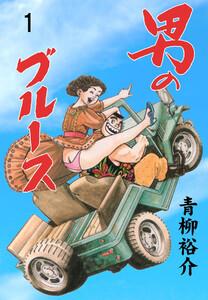 男のブルース (1) 電子書籍版